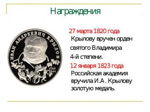 Награждения 27 марта 1820 года Крылову вручен орден святого Владимира 4-й степен