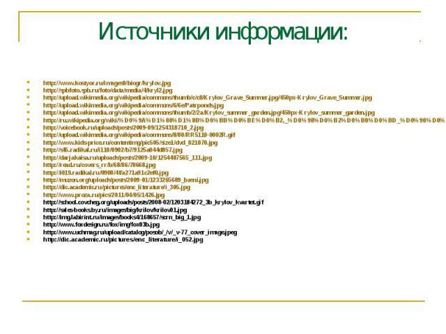 Источники информации: http://www.kostyor.ru/images0/biogr/krylov.jpg http://spbfoto.spb.ru/foto/data/media/4/kryl2.jpg http://upload.wikimedia.org/wikipedia/commons/thumb/c/c8/Krylov_Grave_Summer.jpg/450px-Krylov_Grave_Summer.jpg http://upload.wikim…