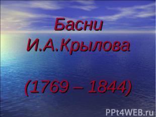Басни И.А.Крылова (1769 – 1844)