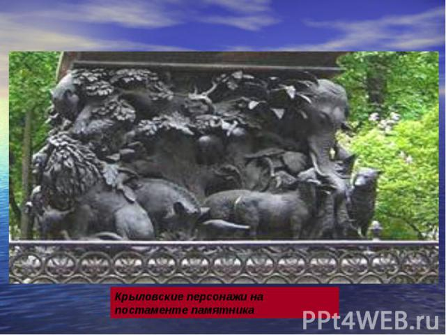 Крыловские персонажи на постаменте памятника