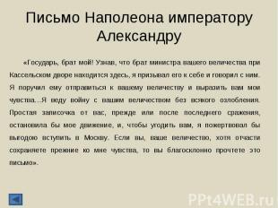 Письмо Наполеона императору Александру «Государь, брат мой! Узнав, что брат мини