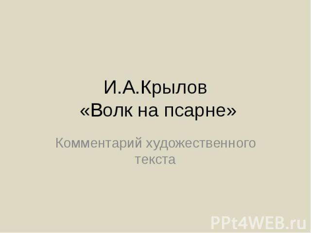 И.А.Крылов «Волк на псарне» Комментарий художественного текста