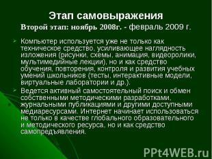 Этап самовыражения Второй этап: ноябрь 2008г. - февраль 2009 г. Компьютер исполь