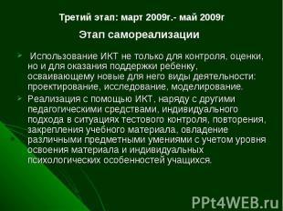 Третий этап: март 2009г.- май 2009г Этап самореализации Использование ИКТ нетол
