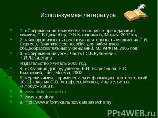 Используемая литература: 1. «Современные технологии в процессе преподавания хими