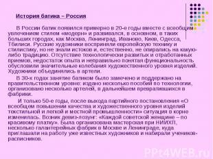 История батика – Россия В России батик появился примерно в 20-е годы вместе с вс