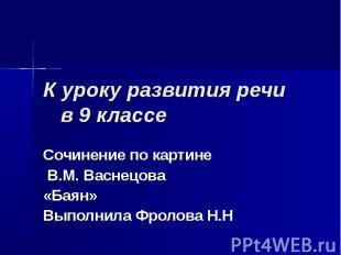 К уроку развития речи в 9 классе Сочинение по картине В.М. Васнецова «Баян» Выпо