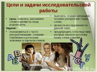 Цели и задачи исследовательской работыЦель: показать, как влияют слова-сорняки н