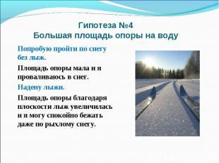 Гипотеза №4 Большая площадь опоры на водуПопробую пройти по снегу без лыж. Площа
