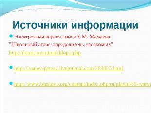 """Источники информации Электронная версия книги Б.М. Мамаева """"Школьный атлас-опред"""