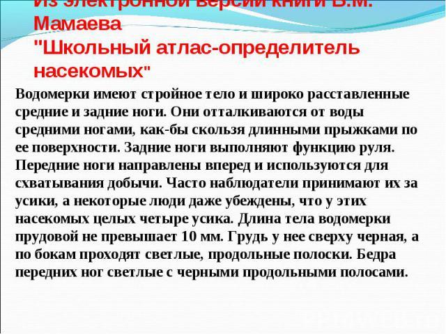 Из электронной версии книги Б.М. Мамаева