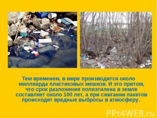 Тем временем, в мире производится около миллиарда пластиковых мешков. И это прит