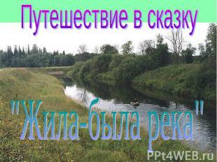 """Путешествие в сказку """"Жила-была река"""""""