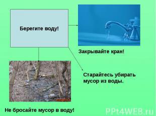 Берегите воду! Старайтесь убирать мусор из воды. Не бросайте мусор в воду! Закры
