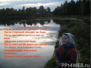 Пусть на земле не умирают реки, Пусть стороной обходит их беда, Пусть чистой ост