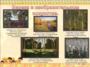 Береза в изобразительном искусстве. Аркадий Рылов. Зелёный шум. 1904. Холст, мас