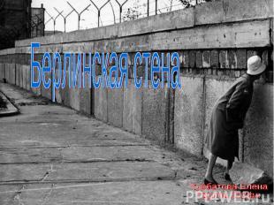 Берлинская стена Курбатова Елена группа 102фл