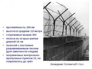 протяжённость 106км высота в среднем 3,6 метра сторожевые вышки 302 полоса из о