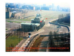9 ноября 1989 в 19 часов 34 минуты Гюнтер Шабовски выступал на пресс-конференции