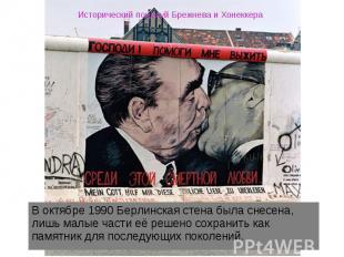 Исторический поцелуй Брежнева и Хонеккера В октябре 1990 Берлинская стена была с