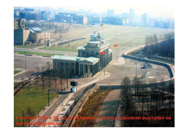9 ноября 1989 в 19 часов 34 минуты Гюнтер Шабовски выступал на пресс-конференции.