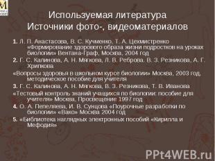 Используемая литература Источники фото-, видеоматериалов 1. Л. П. Анастасова, В.