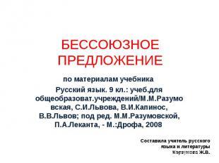 Бессоюзное предложение по материалам учебника Русский язык. 9 кл.: учеб.для обще