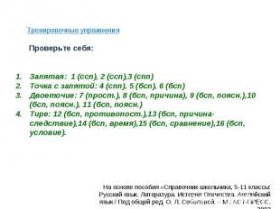 Тренировочные упражнения Запятая: 1 (ссп), 2 (ссп),3 (спп) Точка с запятой: 4 (с
