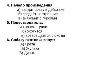 4. Начало произведения: а) вводит сразу в действие б) создаёт настроение в) знак