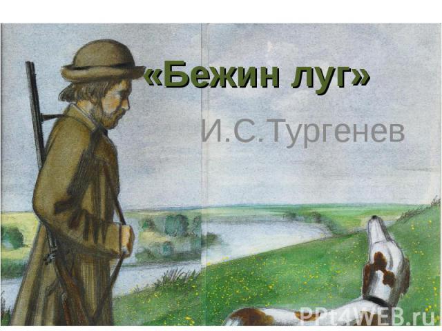 «Бежин луг» И.С.Тургенев