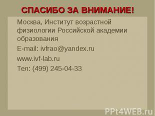 СПАСИБО ЗА ВНИМАНИЕ!Москва, Институт возрастной физиологии Российской академии о
