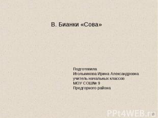 В. Бианки «Сова» Подготовила Игольникова Ирина Александровна учитель начальных к