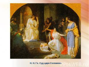 Н. Н. Ге. Суд царя Соломона