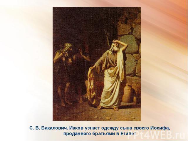 С. В. Бакалович. Иаков узнает одежду сына своего Иосифа, проданного братьями в Египет