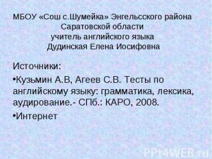 МБОУ «Сош с.Шумейка» Энгельсского района Саратовской области учитель английского
