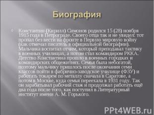 Биография Константин (Кирилл) Симонов родился 15 (28) ноября 1915 года в Петрогр