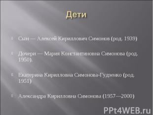 Дети Сын — Алексей Кириллович Симонов (род. 1939) Дочери — Мария Константиновна