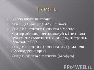 ПамятьВ честь писателя названы: Астероид Симонов (2426 Simonov). Улица Константи