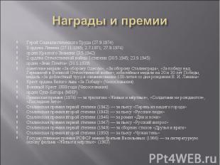 Награды и премии Герой Социалистического Труда (27.9.1974) 3 ордена Ленина (27.1