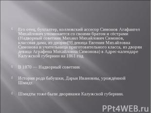 Его отец, бухгалтер, коллежский ассесор Симонов Агафангел Михайлович упоминается