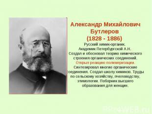 Александр Михайлович Бутлеров (1828 - 1886) Русский химик-органик. Академик Пете