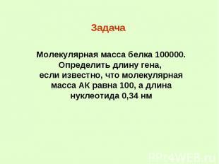 Задача Молекулярная масса белка 100000. Определить длину гена, если известно, чт