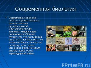 Современная биология Современная биология - область стремительных и фантастическ