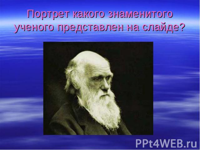 Портрет какого знаменитого ученого представлен на слайде?
