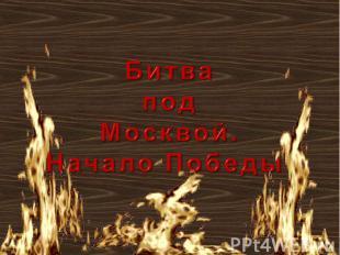 Битва под Москвой. Начало Победы
