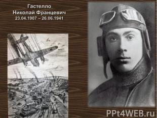 Гастелло Николай Францевич 23.04.1907 – 26.06.1941