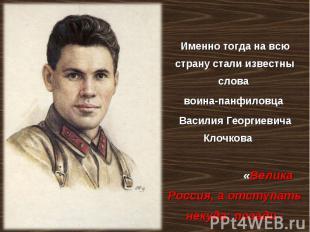Именно тогда на всю страну стали известны слова воина-панфиловца Василия Георгие