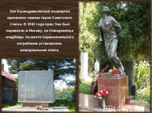 Зое Космодемьянской посмертно присвоено звание героя Советского Союза. В1942 го