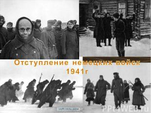 Отступление немецких войск 1941г