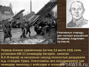 Реактивные снаряды для «катюш» разработал Владимир Андреевич Артемьев. Первое бо